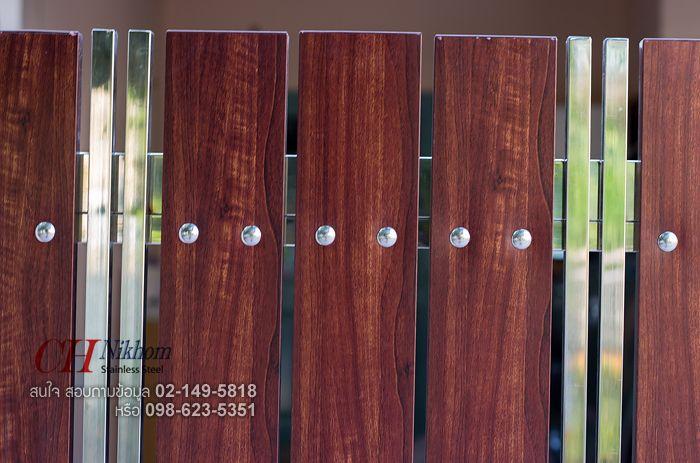อลูมิเนียมลายไม้ที่อยู่ในบานประตูรั้ว