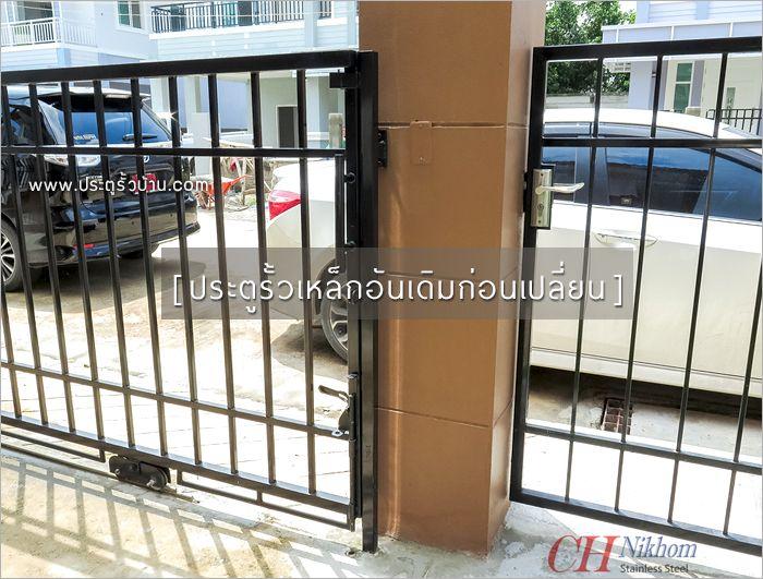 ประตูรั้วบานเดิมที่ใช้เหล็กทำ