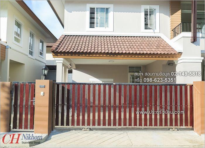 ภาพด้านตรงของประตูรั้วหน้าบ้าน