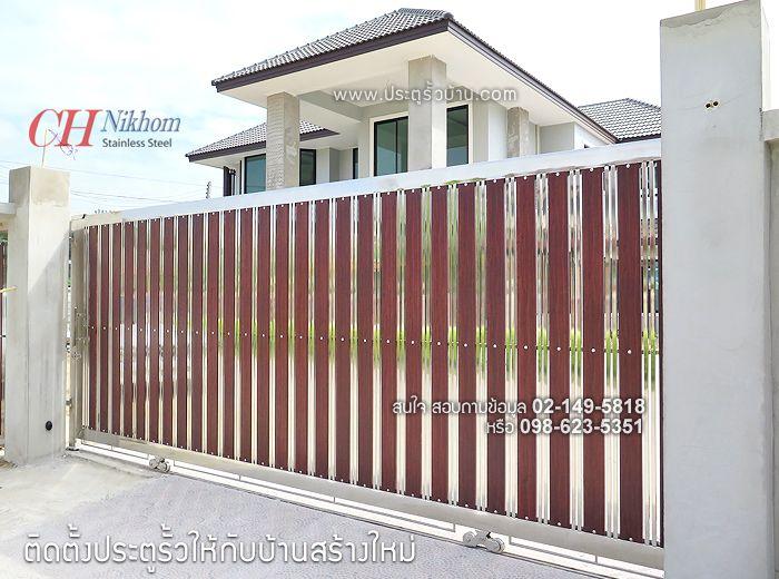 ติดตั้งประตูรั้วให้กับบ้านใหม่