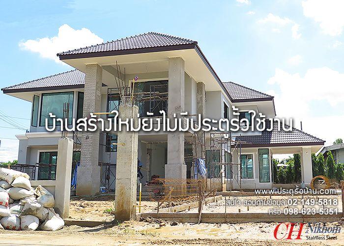 บ้านพึ่งสร้างเสร็จใหม่