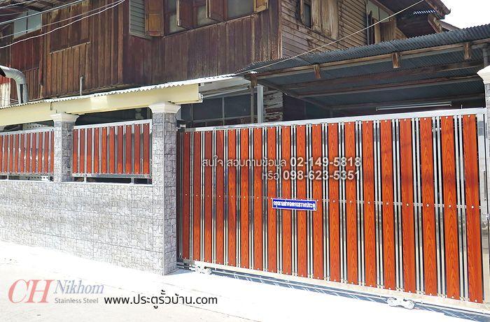 ประตูรั้วและช่องรั้วหน้าบ้าน