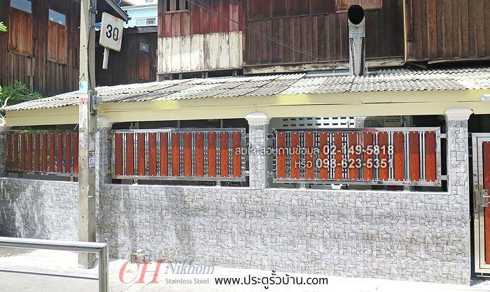 ช่องรั้วหน้าบ้าน